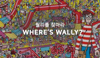 월리를 찾아라