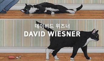 데이비드 위즈너