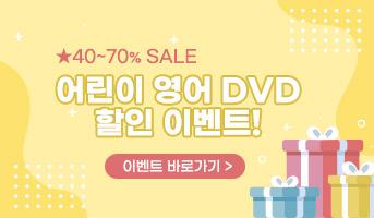 DVD 할인전
